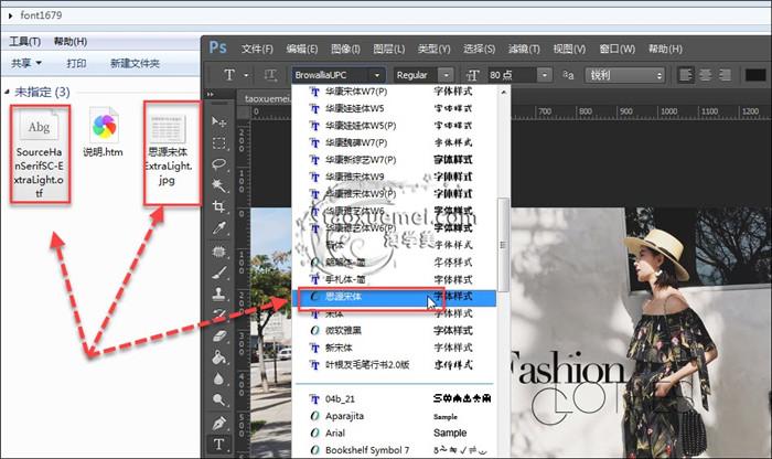 ps软件字体怎么安装ps怎么导入字体样式